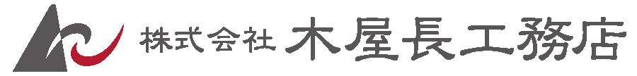 株式会社 木屋長工務店