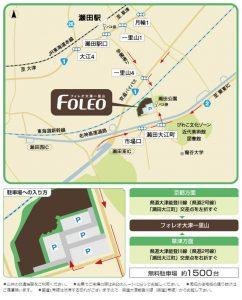 フォレオ地図_HP用