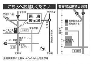 栗東展示場地図OH用