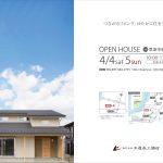 矢橋の家チラシ02
