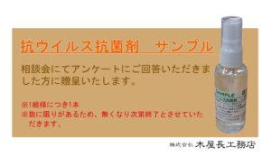 抗ウイルス抗菌剤サンプル-(小)