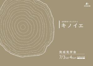 0621_木屋長工務店様 キノイエ チラシ_03+
